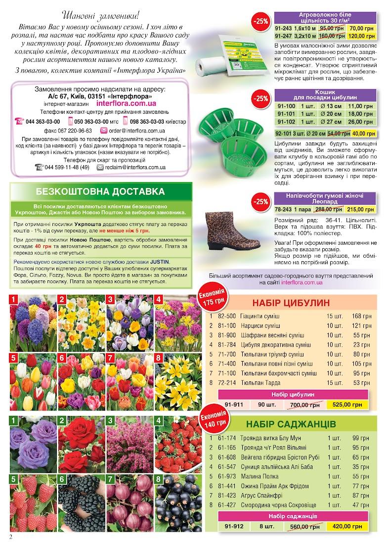 5c35fb22598874 Вже майже протягом 20 років ТОВ «Інтерфлора Україна» надає можливість всім  садівникам ознайомитись та придбати широкий асортимент насіння і садивного  ...