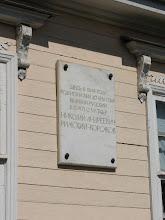 Photo: Мемориальная доска на доме-музее.