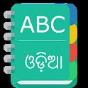 English To Odia Dictionary icon