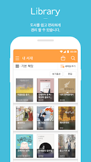 ONE books 국내 1위 eBook 원북스 screenshot 02