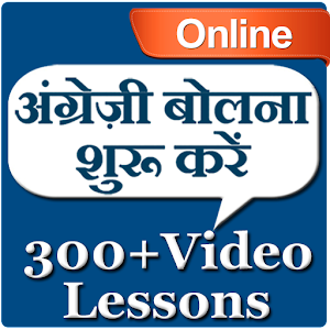 English Speaking Course 2 2 Apk, Free Education Application