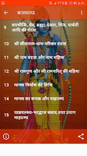 Shree Ram Charitra Manas - náhled