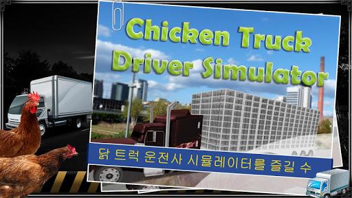닭 트럭 운전사: Truck Driver