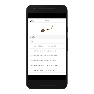 App Notebook APK for Windows Phone