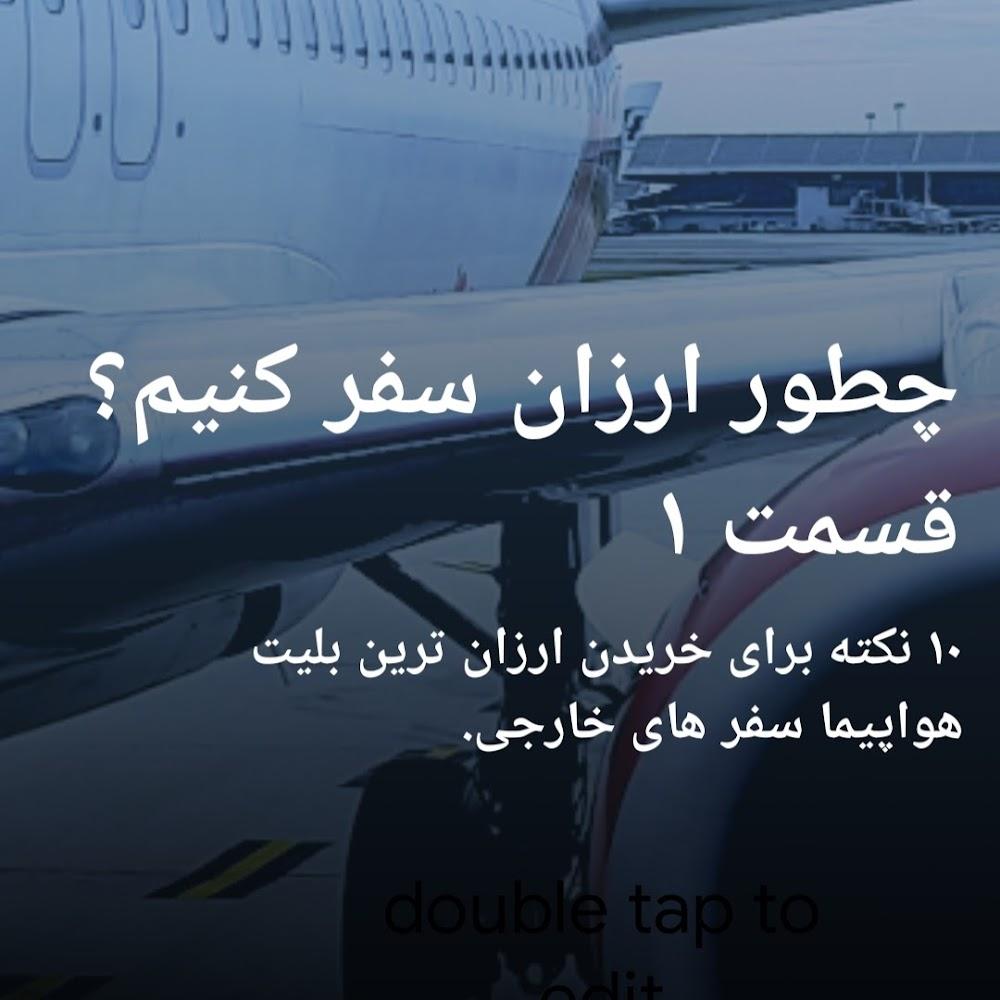 چطور ارزان سفر کنیم؟ 10 نکته کلیدی برای تهیه بلیت هواپیمای ارزان (1)