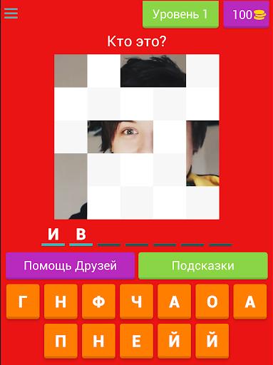 玩免費拼字APP|下載Угадай Ютубера. app不用錢|硬是要APP
