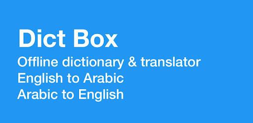 diksyoner arab english gratuit