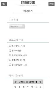 카앤쿡-세차,스팀세차,광택,유리막코팅 등 실시간예약 screenshot 1