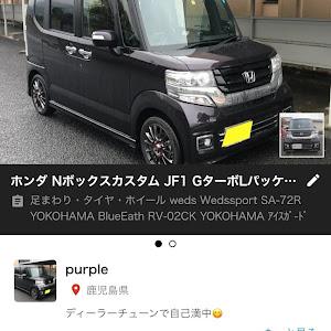 Nボックスカスタム JF1 GターボLパッケージブラックスタイルのカスタム事例画像 purpleさんの2019年02月05日06:53の投稿
