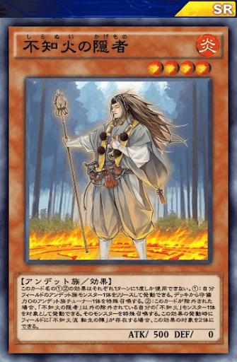 不知火の隠者