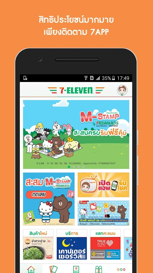 7-Eleven TH- screenshot