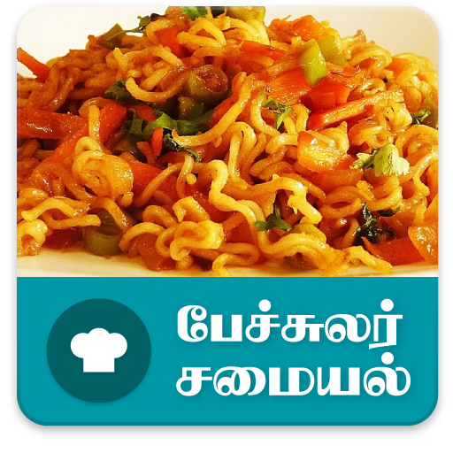 Chinese food collection tamil google playstore revenue bachelor recipes in tamil forumfinder Gallery