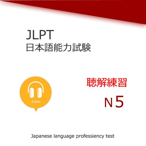 Japanese language test N5 Listening Training - Apps on