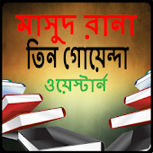 Masud Rana & Tin goenda ebook