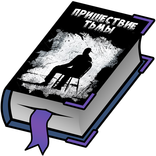 Пришествие Тьмы - текстовый квест, постапокалипсис (game)