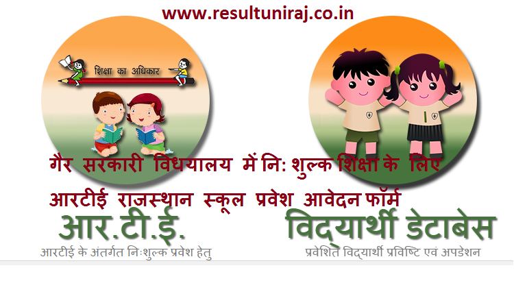 RTE Rajasthan School Admission 2019-20