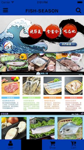 漁季-漁貨生鮮超市