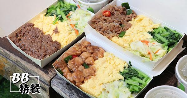 台南美食B.B特餐 民德店人氣便當招牌三色擺法,每日菜色不一樣