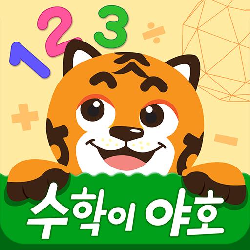 [공식]EBS수학이야호 (app)