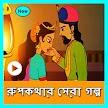 রূপকথার গল্পের ভিডিও(Rupkothar Golpo Video) APK