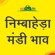 निम्बाहेड़ा मंडी भाव /Nimbahera mandi Bhav