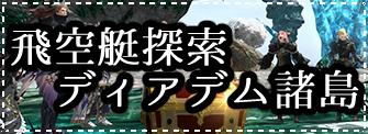 【飛空艇】雲海探索ディアデム諸島:攻略