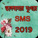 ভালোবাসার কষ্টের এম এস এম ২০১৯ (bangla sms 2019) icon