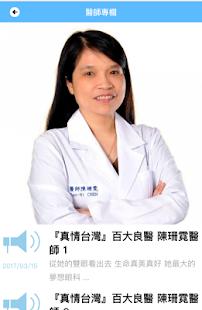 陳珊霓眼科醫師 - náhled