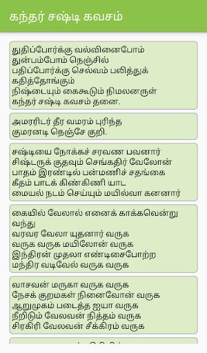pattinathar padalgal in tamil pdf