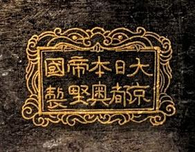Photo: 大日本帝國 京都奥野製  Dai Nihon teikoku Kyoto Okuno sei = made by Okuno from Kyoto, Empire of Japan