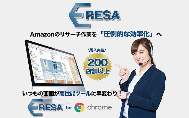 Amazonオールインワンリサーチツール 「Eresa(イーリサ) for Chrome」