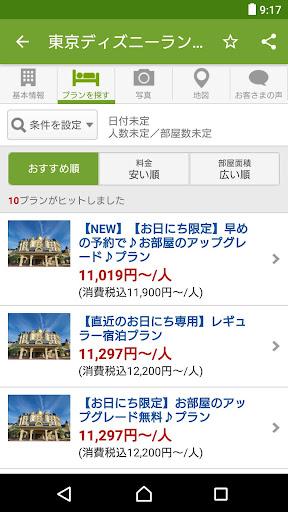 Rakuten Travel 6.17.6 Windows u7528 6
