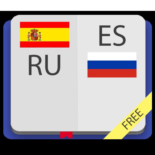 Испанско-русский словарь Free file APK Free for PC, smart TV Download
