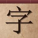 천자문 한자 따라 쓰기 icon