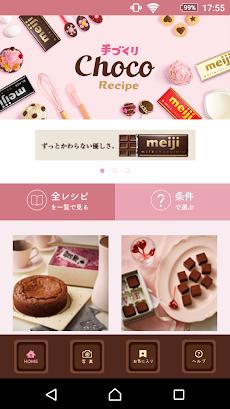 明治手作りチョコレシピのおすすめ画像1