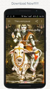 Thiruvempavai & Thirupalliyezhuchii song - Lyrics - náhled