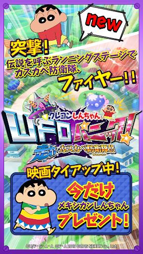 クレヨンしんちゃん UFOパニック!走れカスカベ防衛隊!!