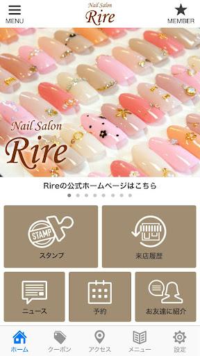 ネイルサロンRire 公式アプリ