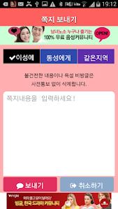보이스톡 -폰팅,무료폰팅,랜덤쪽지,랜덤통화,만남,데이트 screenshot 3
