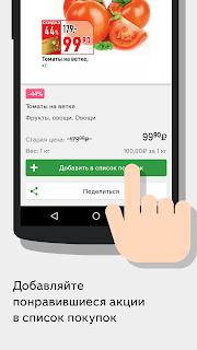 Едадил — акции в магазинах screenshot 03