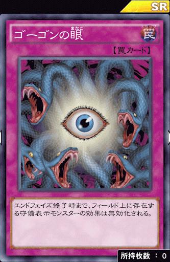ゴーゴンの眼