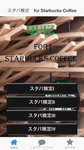 スタバ検定 for Starbucks Coffee