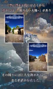 脱出ゲーム 天空島からの脱出 限りない大地の物語 screenshot 11