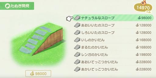 敦盛 梯子の作り方