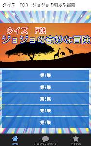 クイズFORジョジョの奇妙な冒険-ジョジョのマニア度のクイズ screenshot 0