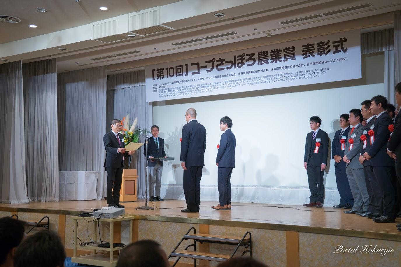 札幌市長賞授賞の様子