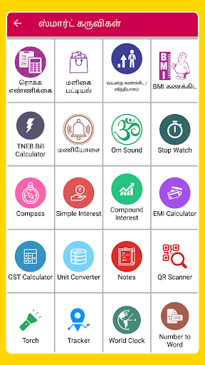 Tamil Calendar 2020 Tamil Calendar Panchangam 2020 6.1 screenshots 8