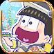 パズ松さん(おそ松さんパズルゲーム) Android