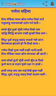 Download नेपाली भजन - Nepali Bhajan For PC Windows and Mac apk screenshot 6