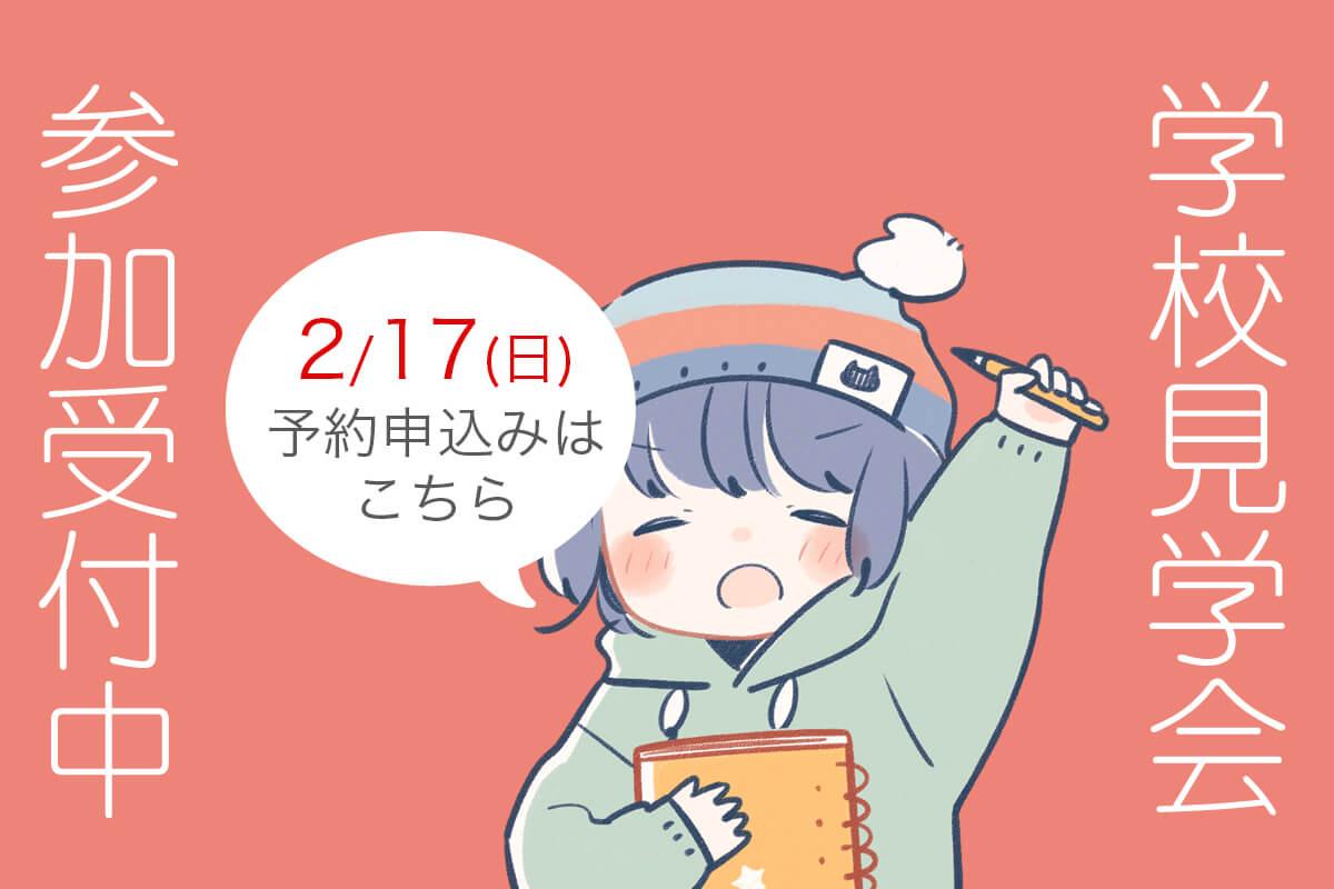 【イベント情報】2019年2月17日(日曜日)に学校見学会を開催します。
